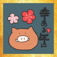 ゆる〜いイノシシの正月
