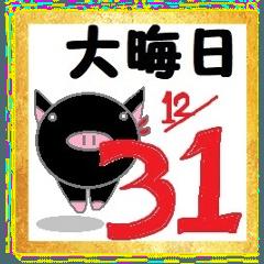 アグー豚 黒豚のあぐー6 ~年末年始ver.
