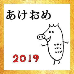 あけましておめでとう 2019 イノシシ