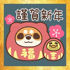 米犬の日常 - 年賀スタンプ