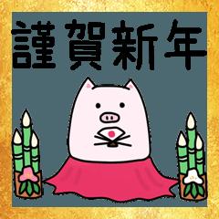 柴犬と豚 - 幸せな新年