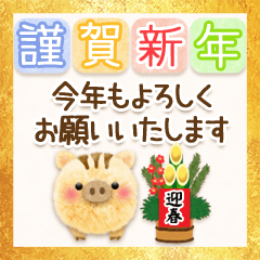 【2019】可愛いお正月スタンプ♪