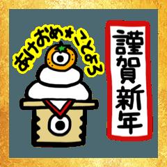 モンスタースタンプ★☆(年末年始)