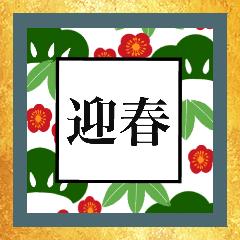 あけましておめでとう松竹梅&花柄年末年始