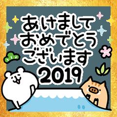 [LINEスタンプ] ゆるくま 2019年賀 (1)