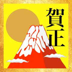 赤富士と太陽で年始の楽しいご挨拶