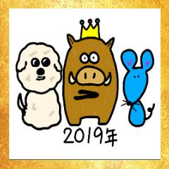 年末年始の動物たち