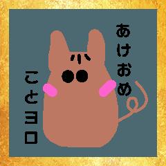 2019年 あけおめ お正月スタンプ