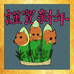キュートな年賀イノシシ(うりぼう)