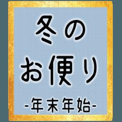 手紙シリーズ(冬のお便り-年末年始-編)