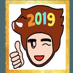 [LINEスタンプ] 年始限定おっさんスタンプ 2019 (1)