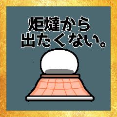 スタンプ交戦【年末年始ver.】