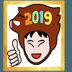 2019 年始のあき