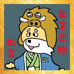 柴犬の松吉君~年末年始編~