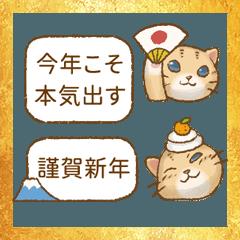ネコちゃん日和-年賀&年末年始♪