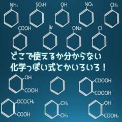 使いどころがわからないシリーズ(化学編)