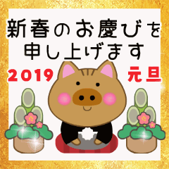 動く!亥年のお正月(年賀・2019年)