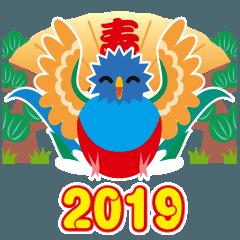 NEW YEAR 2019〜世界一美しい鳥ケツアール