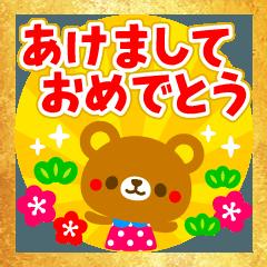 POPアニマルズ2【お正月&冬】