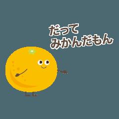 ふっしーのみかんちゃんスタンプ