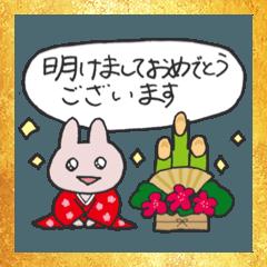 きら目のうさぎ/ 年末年始スペシャル
