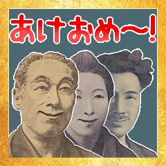 【祝☆新年】お金スタンプ【あけおめ】