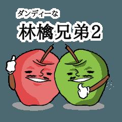 ダンディーな林檎兄弟2