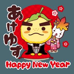 滝ノ道ゆずる クリスマス&年末年始ご挨拶