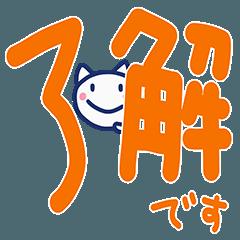 ほぼ白ねこ4(デカ文字編)
