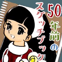 【昭和レトロ】50年前のスケッチブック
