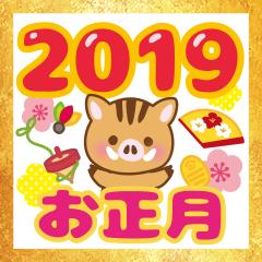 【亥年】うり坊のお正月&日常2019