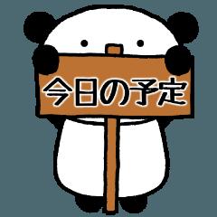 ぱんどん2 連絡網