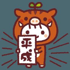 [LINEスタンプ] 2019平成さいごのお正月 (1)
