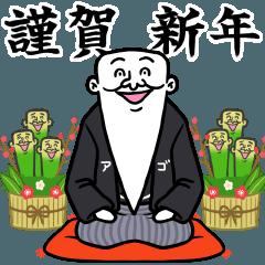 アゴ伝説【お正月・年末年始】