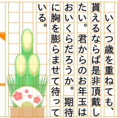 小説家ぶるスタンプ『行事編』