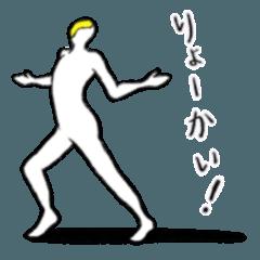 ふざけたスタンプ〜了解祭り〜