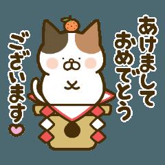 ミケニャン(年末年始・お祝いスペシャル)