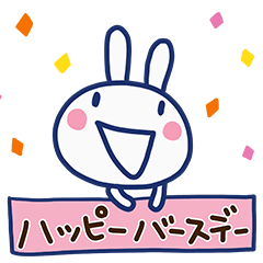 ほぼ白うさぎ15(ハッピー編)