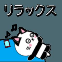 [LINEスタンプ] 白いねこ(パンダカラーバージョン)1