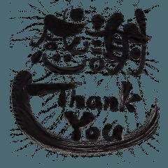 大きなアート筆文字【ありがとう・感謝】
