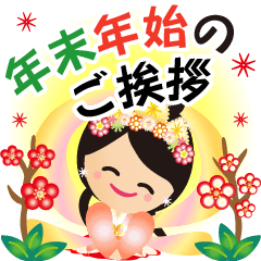[LINEスタンプ] 煌めく☆天女な一声~年末年始のご挨拶~