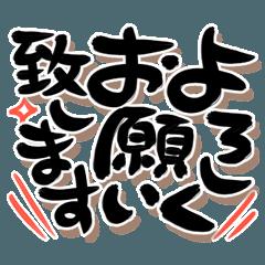 [LINEスタンプ] でか筆文字しんぷる 丁寧語