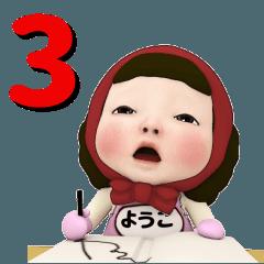【#3】レッドタオルのpink【ようこ】が動く