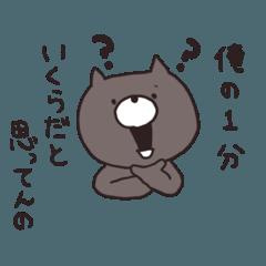 モラ男のもらっくま(ともだち編)