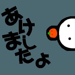 [LINEスタンプ] 正月専用 (1)