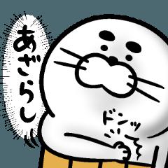 [LINEスタンプ] アザラシのおっさん(ワイド) (1)