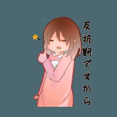 [LINEスタンプ] 反抗期な妹 (1)