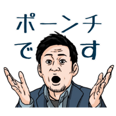 [LINEスタンプ] 日本一のマジシャンポンチの楽しいスタンプ (1)