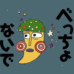 [LINEスタンプ] ◾️播州弁◾️ 極彩色の謎ワールド‼︎‼︎ (1)