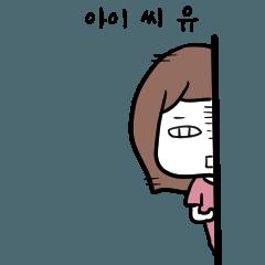 [LINEスタンプ] ヘジンのある日 (1)